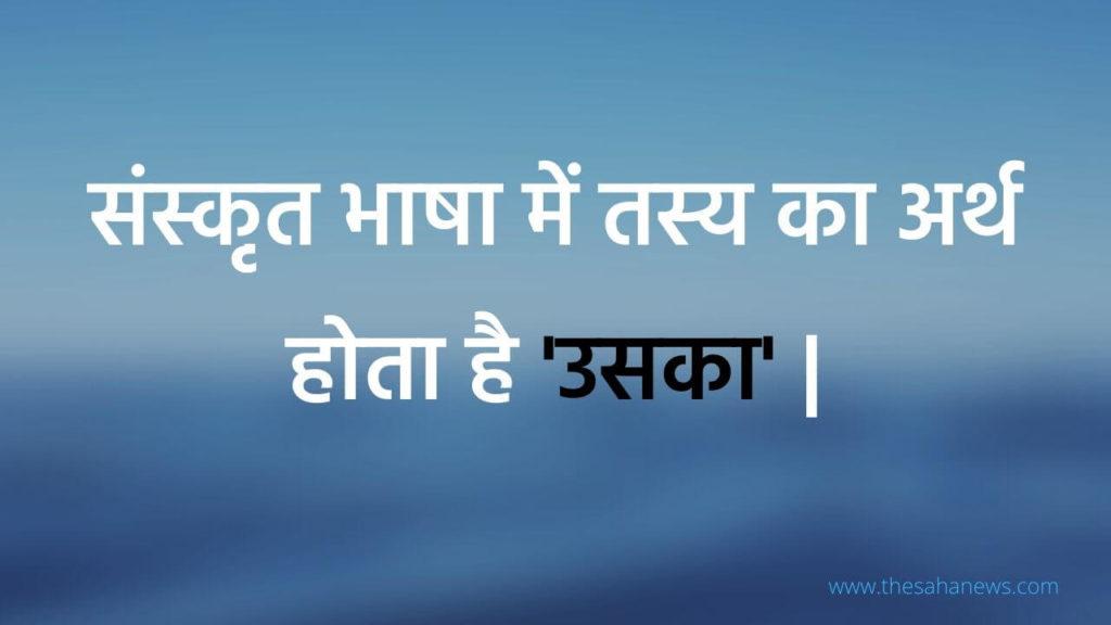 tashya meaning in hindi