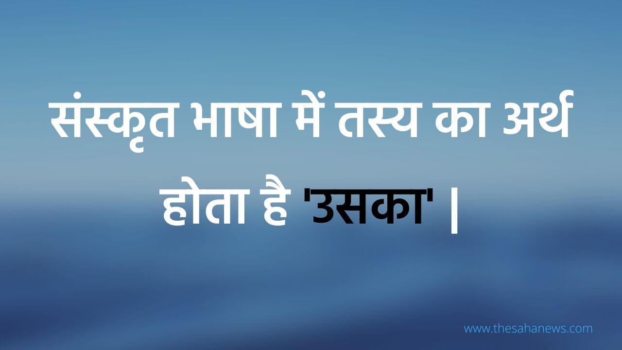 tasya sanskrit meanings