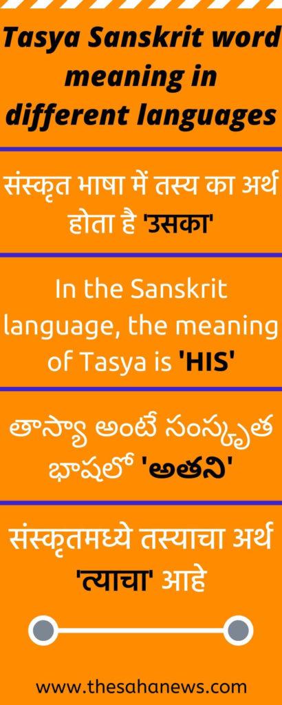 tasya meaning in hindi, telugu, english, marathi